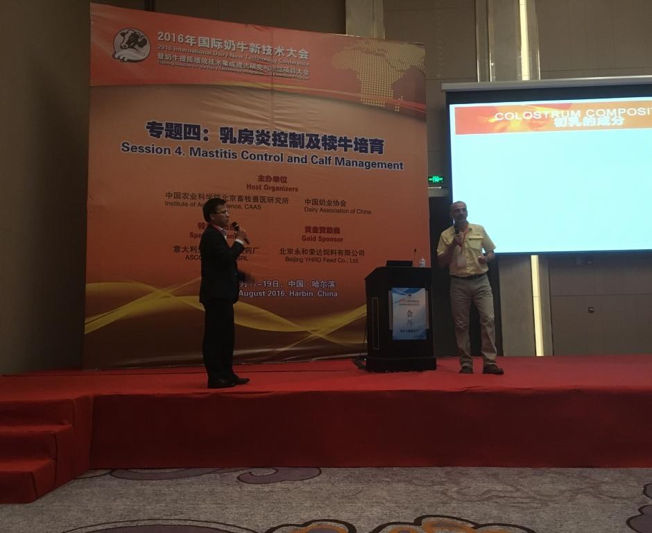 国际新技术大会